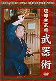 琉球古武道 武器術 [DVD]