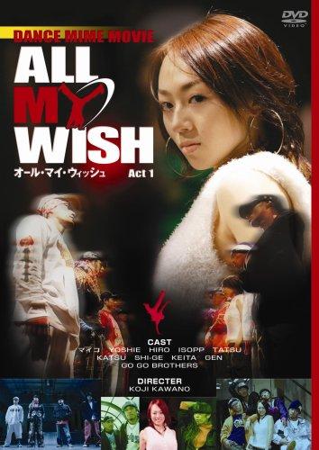 ALL MY WISH オール・マイ・ウィッシュ ACT.1 [DVD]