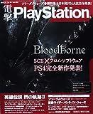 電撃PlayStation (プレイステーション) 2014年 6/26号 [雑誌]