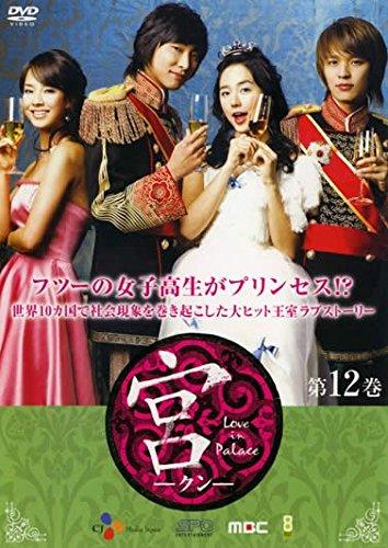 宮 クン Love in Palace 第12巻