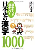読めそうで読めない! 日本史の漢字1000