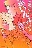 恋愛小説ふいんき語り