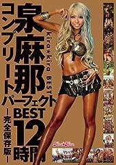 kira★kira BEST 泉麻那パーフェクトBEST 12時間コンプリート-完全保存版- kira☆kira [DVD]