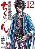 ちるらん新撰組鎮魂歌 12 (ゼノンコミックス)