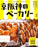 京阪神のベーカリー―今日も明日も。毎日食べたいパンを買いに行こう。 (えるまがMOOK)