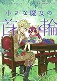 小さな魔女の首輪(3)完 (Gファンタジーコミックス)