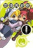 地球美紗樹 2巻 (BEAM COMIX) (ビームコミックス)