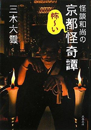怪談和尚の京都怪奇譚