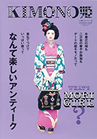 KIMONO姫 vol.9 華麗なるアンティーク編 (祥伝社ムック)