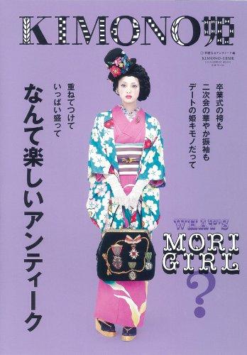 KIMONO姫 9 華麗なるアンティーク編 (祥伝社ムック)