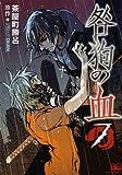 咎狗の血 7