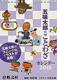 五味太郎ことわざカレンダー 2015 (旺文社カレンダー)