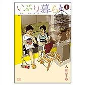いぶり暮らし 1 (ゼノンコミックス)
