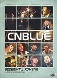 CNBLUE 完全密着ドキュメント24時 ~K-POPスター 世界を魅了する(初回生産限定盤)(外付け特典ポスターなし) [DVD]