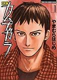 カムナガラ 1巻 DX版 (ヤングキングコミックスデラックス)