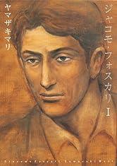 ジャコモ・フォスカリ 1 (オフィスユーコミックス)