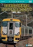 E257系特急 さざなみ(東京~館山)[DVD]