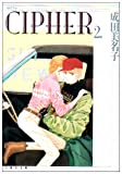 Cipher (第2巻) (白泉社文庫)
