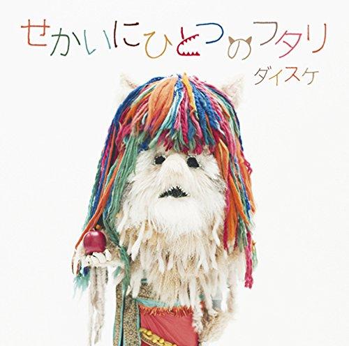 せかいにひとつのフタリ(初回生産限定盤)(DVD付)