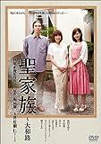 聖家族~大和路 [DVD]