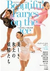 Beautiful fairies on the ice  フィギュアスケートビジュアルブック (フォトコン別冊)