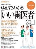 Q&Aでわかる「いい歯医者」 2011 完全保存版―歯科の疑問396にQ&Aですぐに回答! (週刊朝日MOOK)