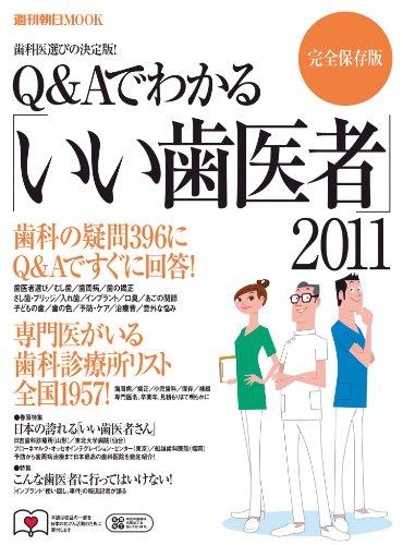 QAでわかる「いい歯医者」 2011 完全保存版―歯科の疑問396にQAですぐに回答! (週刊朝日MOOK)