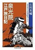 泉光院江戸旅日記: 山伏が見た江戸期庶民のくらし (ちくま学芸文庫)