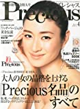 Precious (プレシャス) 2014年 04月号 [雑誌]