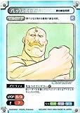 トレーディングカードゲーム 販促品  鋼の錬金術師 ガンガンヴァーサスNEO アレックス・ルイ・アームストロング