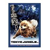 キャラクタースリーブコレクション TOKYO JUNGLE 「ポメラニアン」