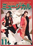 ミュージカル 2010年11月号