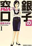 銀子の窓口 1 (バンブーコミックス)