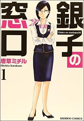 銀子の窓口 1  バンブーコミックス)