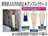 車用傘入れ汚れ防止 アンブレラケース 3段階調節可能折り畳み