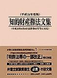 知的財産権法文集〈平成24年度版〉