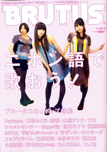BRUTUS (ブルータス) 2008年 9/1号 [雑誌]