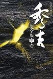 NHK大河ドラマ 秀吉 完全版 第壱集 [DVD]
