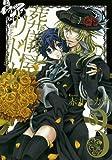 葬儀屋リドル 3 (ガンガンコミックスONLINE)