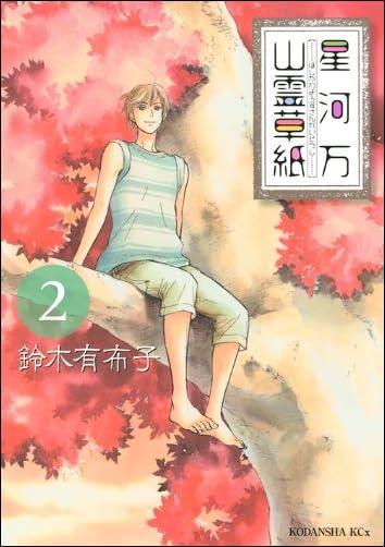 星河万山霊草紙(2) <完> (KCx(ITAN))