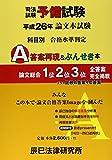 司法試験予備試験 論文本試験科目別・A答案再現&ぶんせき本〈平成26年〉