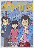 ガキ帝国 HDニューマスター版[DVD]