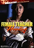 Female Teacher Hunting
