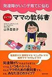 発達障がいの子育てに悩む タイプ別ママの教科書