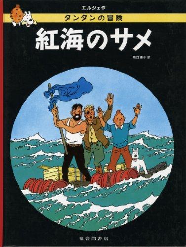 紅海のサメ (タンタンの冒険)