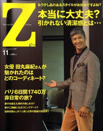 Z 2008年11月号 大きい表紙画像