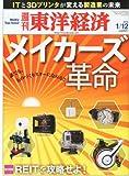 週刊 東洋経済 2013年 1/12号 [雑誌]