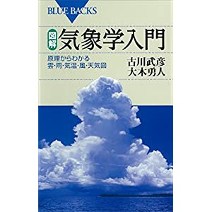 図解・気象学入門 原理からわかる雲・雨・気温・風・天気図 (ブルーバックス) [Kindle版]