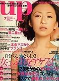 bea's up (ビーズアップ) 2008年 07月号 [雑誌]