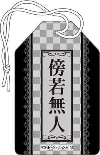 妖狐×僕SS お守り 青鬼院蜻蛉 -傍若無人-